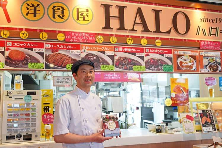 洋食屋HALO