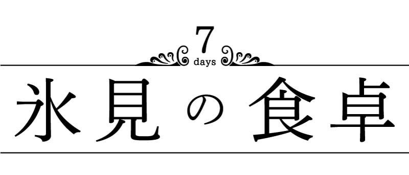 7days 氷見の食卓