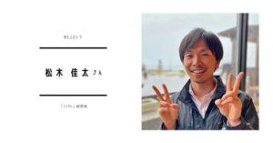 【#ヒミビト1:松木佳太さん】宿泊業を起点に氷見の活性化を図る若き経営者
