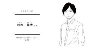 【#ヒミビトvo1:松木佳太さん】宿泊業を起点に氷見の活性化を図る若き経営者