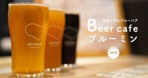 氷見のブルーパブ『ブルーミン』でこだわりのクラフトビールを楽しむ!