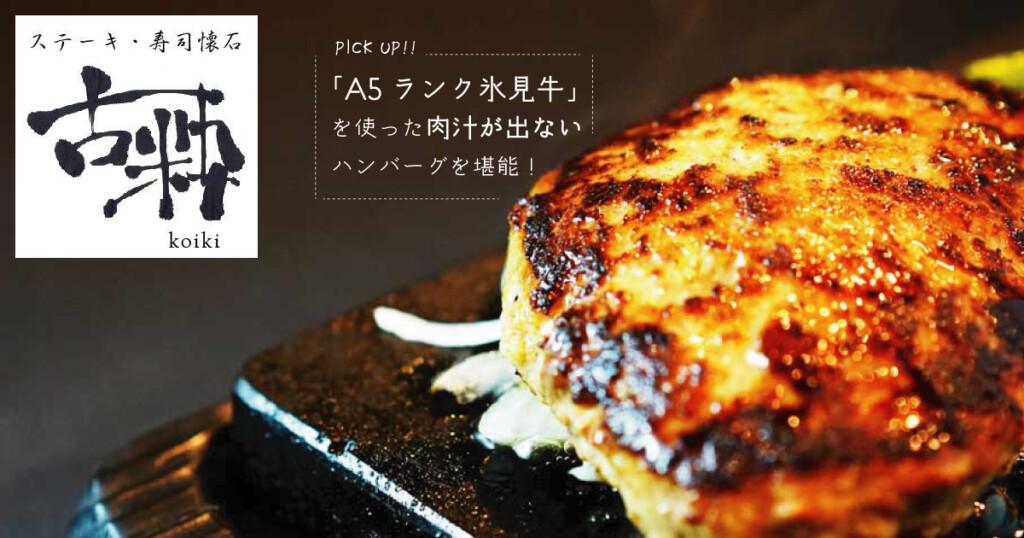 【古粋】氷見の商店街で元ホテル料理長が作る絶品ハンバーグを堪能!